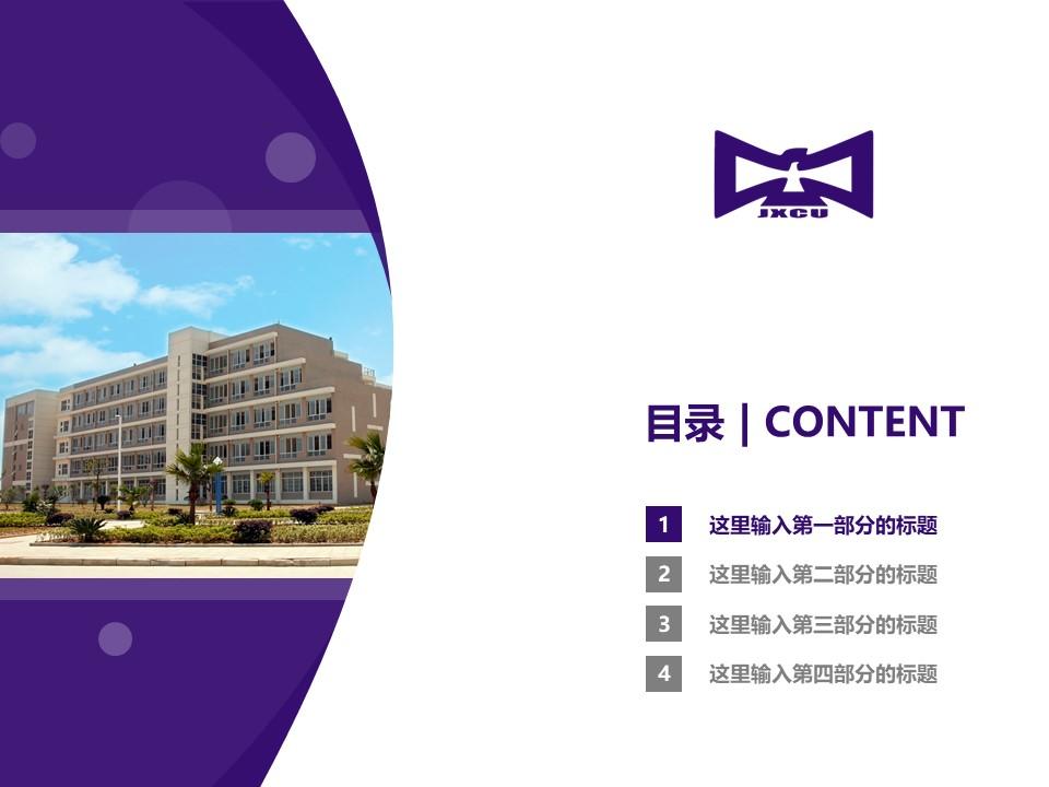 江西应用科技学院PPT模板下载_幻灯片预览图3