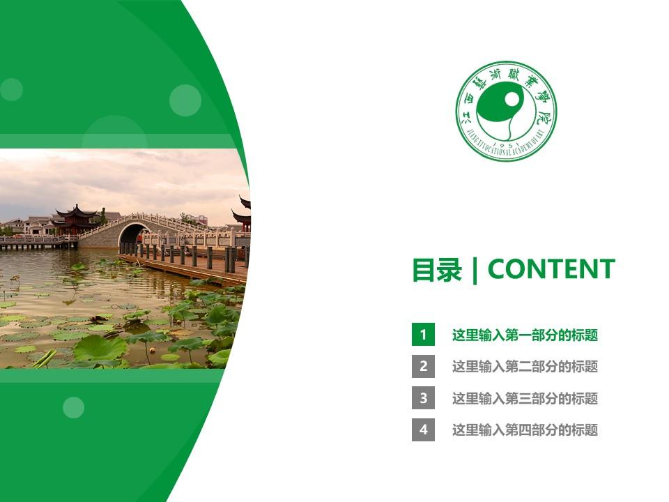江西艺术职业学院PPT模板下载_幻灯片预览图3