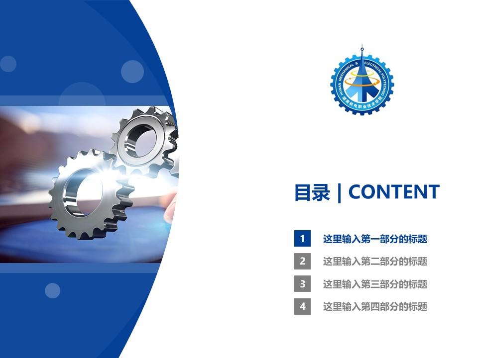 湖南机电职业技术学院PPT模板下载_幻灯片预览图3