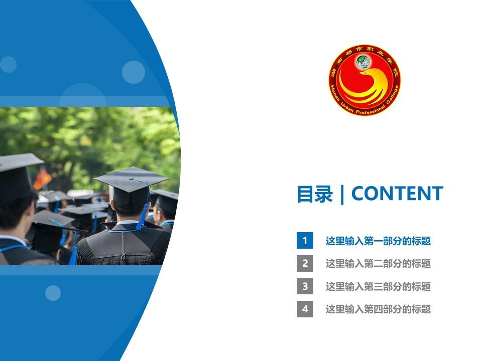湖南都市职业学院PPT模板下载_幻灯片预览图3