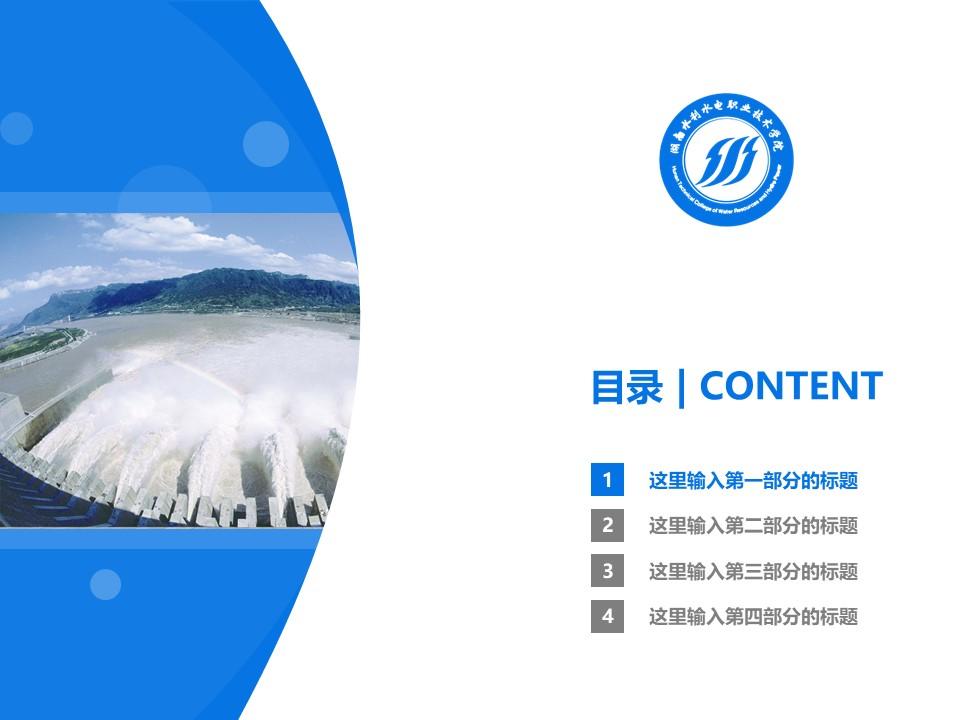 湖南水利水电职业技术学院PPT模板下载_幻灯片预览图3