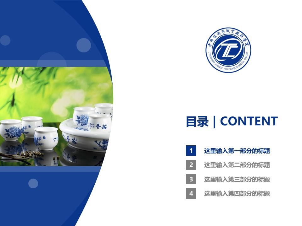景德镇陶瓷职业技术学院PPT模板下载_幻灯片预览图3