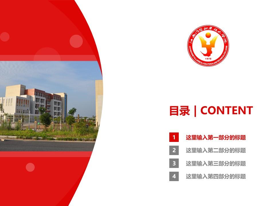 江西冶金职业技术学院PPT模板下载_幻灯片预览图3