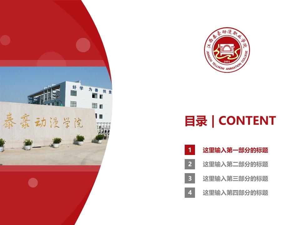 江西泰豪动漫职业学院PPT模板下载_幻灯片预览图3