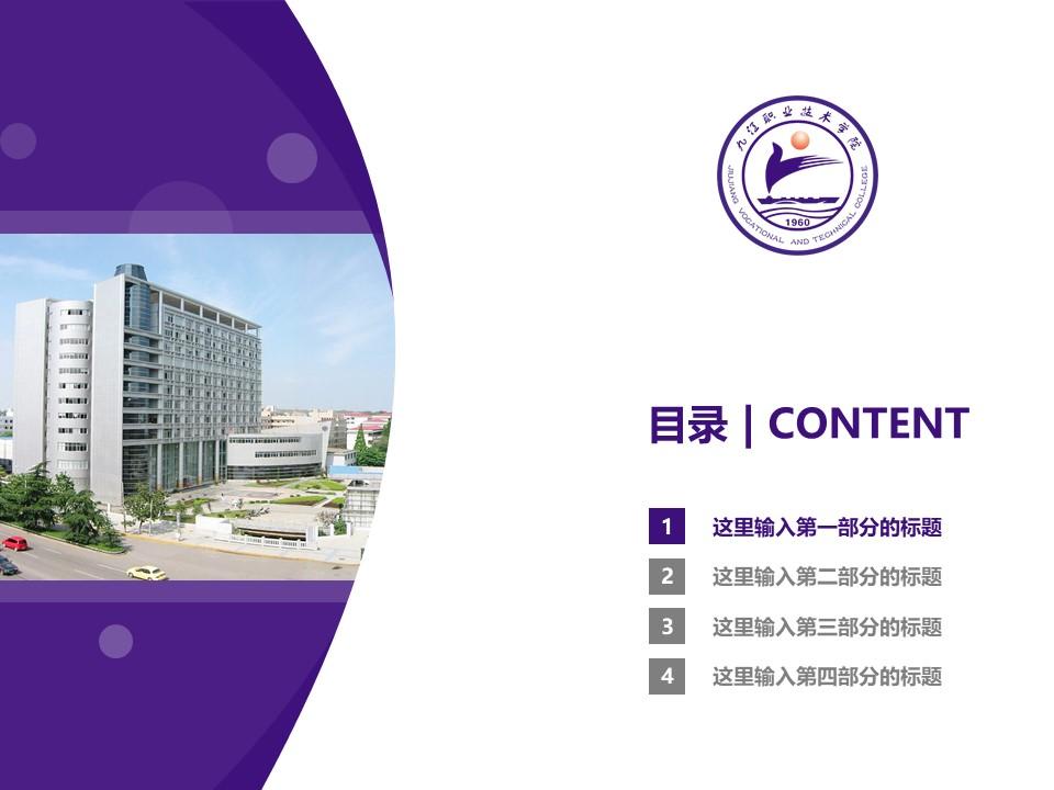 九江职业技术学院PPT模板下载_幻灯片预览图3