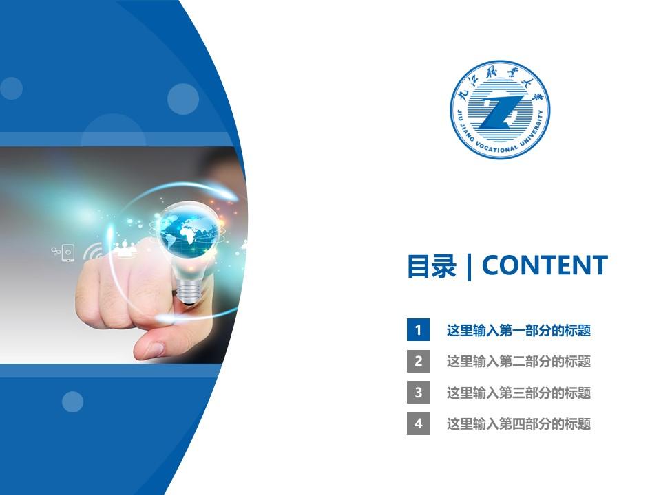 九江职业大学PPT模板下载_幻灯片预览图3