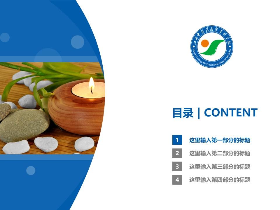 江西中医药高等专科学校PPT模板下载_幻灯片预览图3