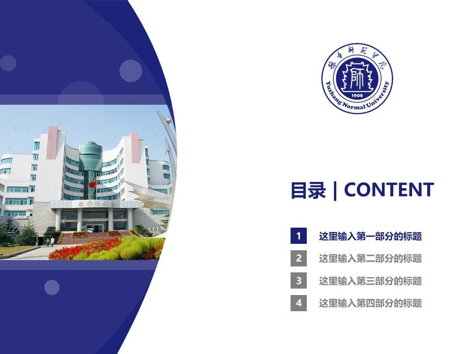 豫章师范学院PPT模板下载_幻灯片预览图3