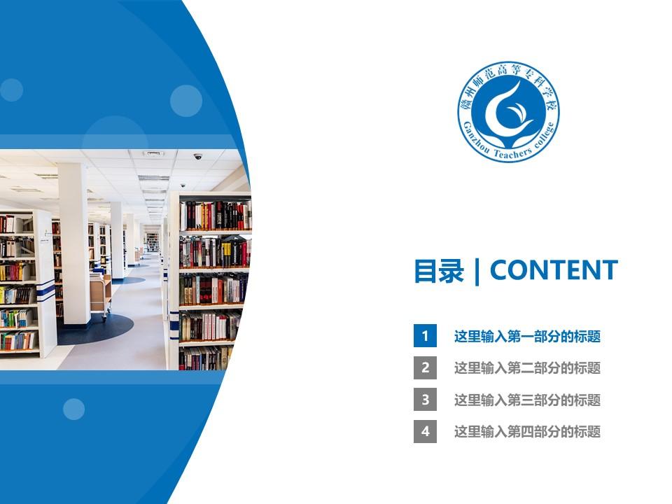赣州师范高等专科学校PPT模板下载_幻灯片预览图3