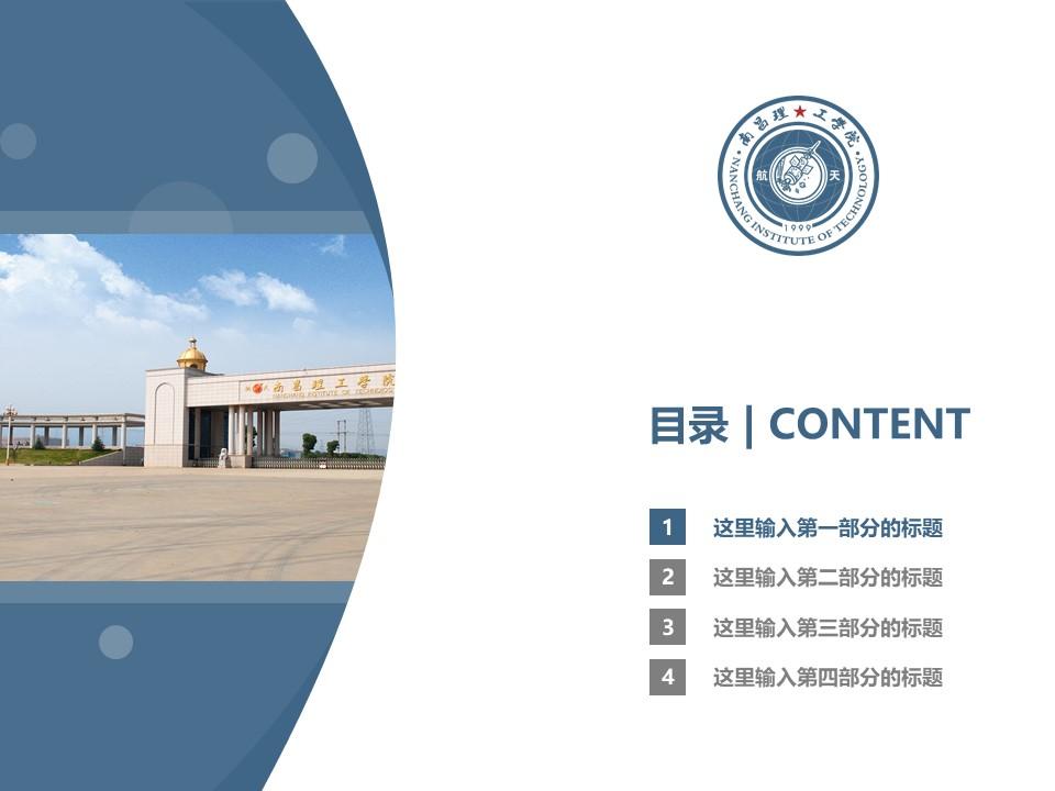 南昌理工学院PPT模板下载_幻灯片预览图3