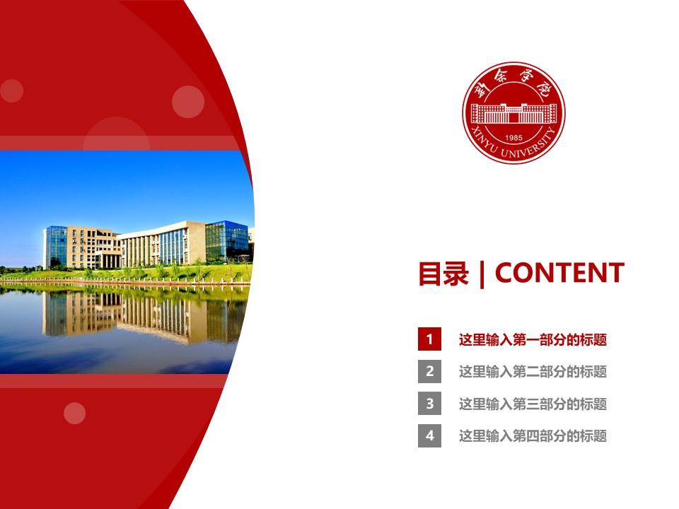 新余学院PPT模板下载_幻灯片预览图3