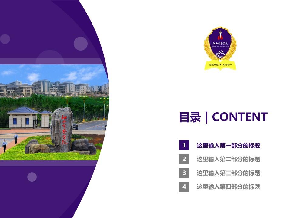 江西警察学院PPT模板下载_幻灯片预览图3