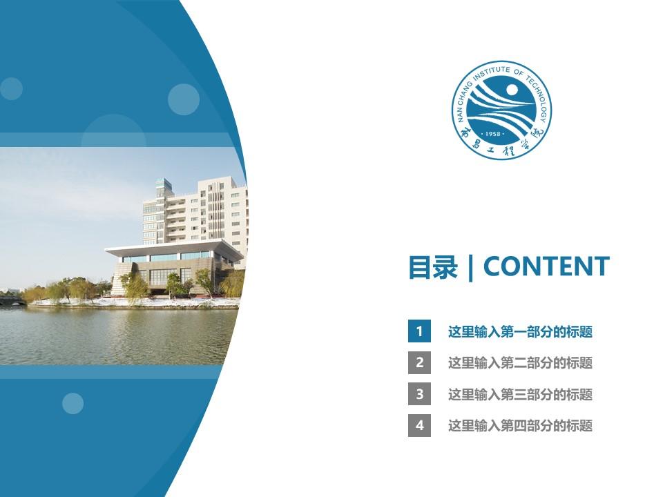 南昌工程学院PPT模板下载_幻灯片预览图3