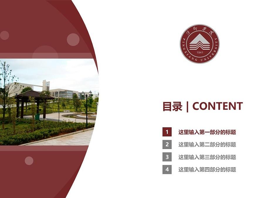 萍乡学院PPT模板下载_幻灯片预览图3