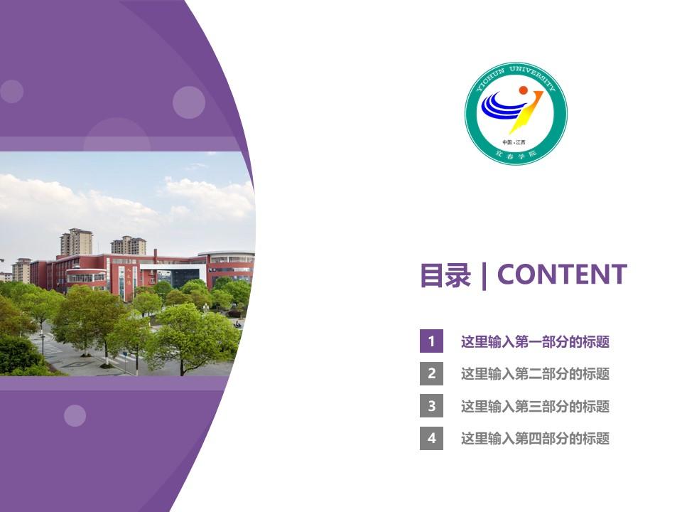 宜春学院PPT模板下载_幻灯片预览图3