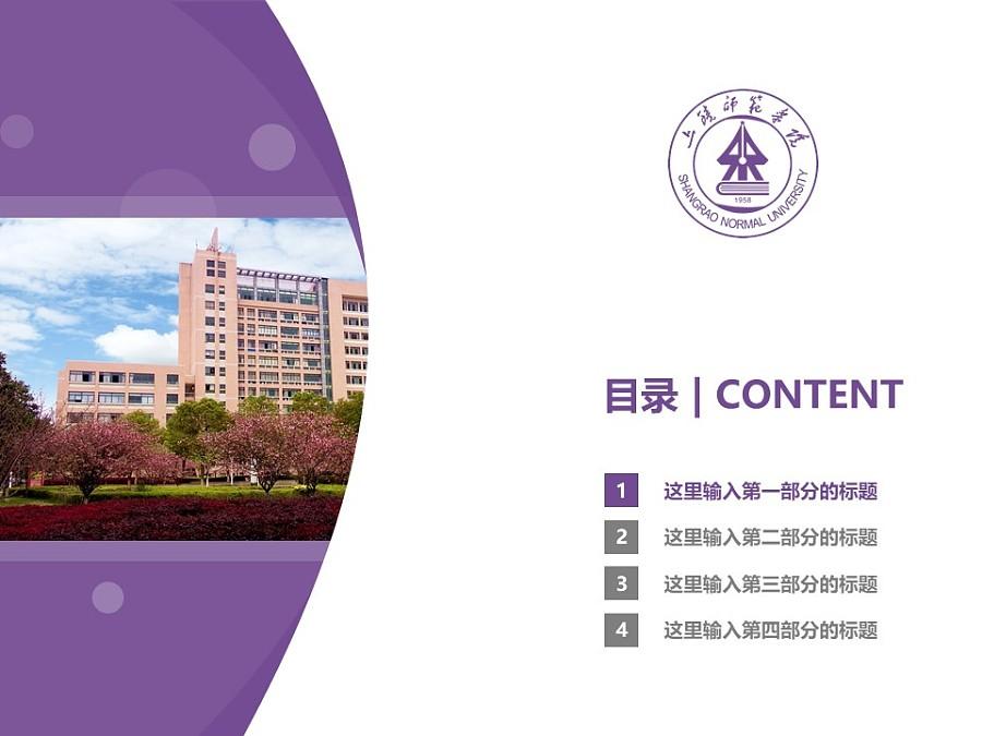 上饶师范学院PPT模板下载_幻灯片预览图3