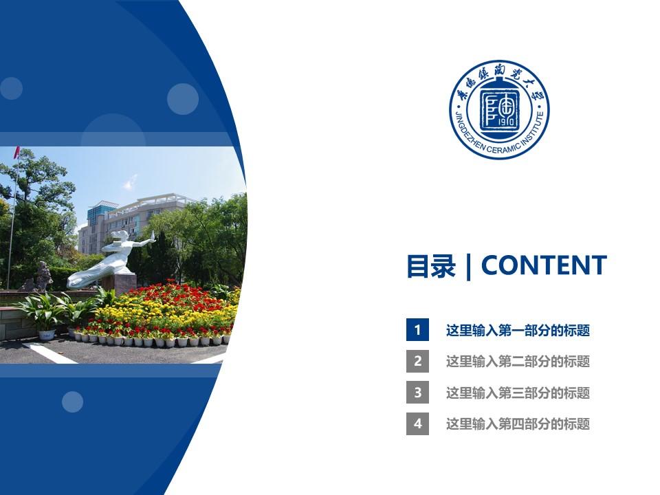 景德镇陶瓷大学PPT模板下载_幻灯片预览图3