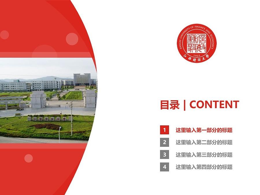 江西财经大学PPT模板下载_幻灯片预览图3