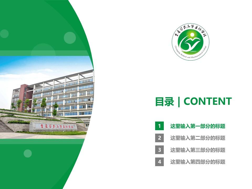 重庆医药高等专科学校PPT模板_幻灯片预览图3