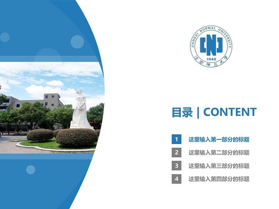 江西师范大学PPT模板下载_幻灯片预览图3