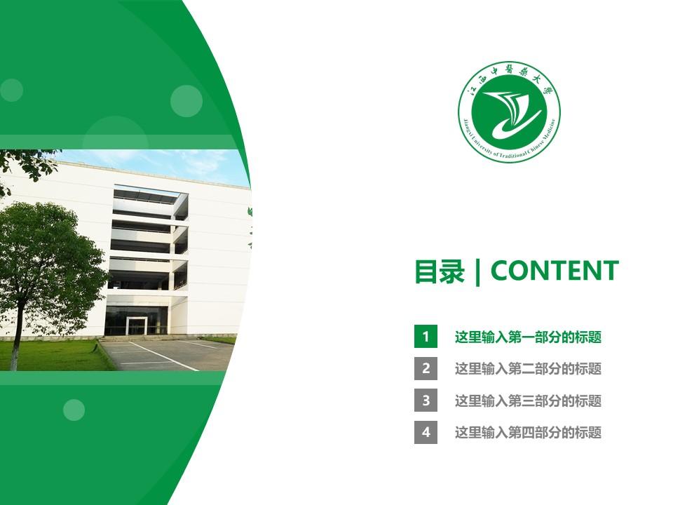 江西中医药大学PPT模板下载_幻灯片预览图3