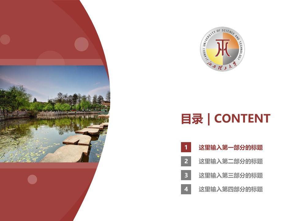 江西理工大学PPT模板下载_幻灯片预览图3