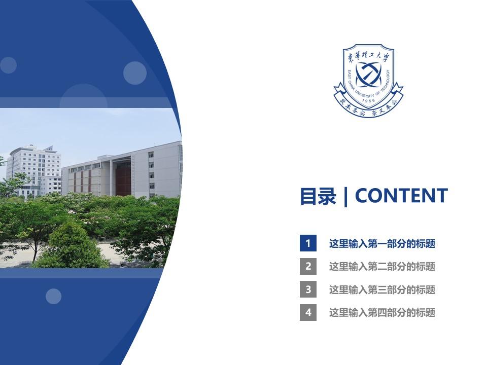 东华理工大学PPT模板下载_幻灯片预览图3