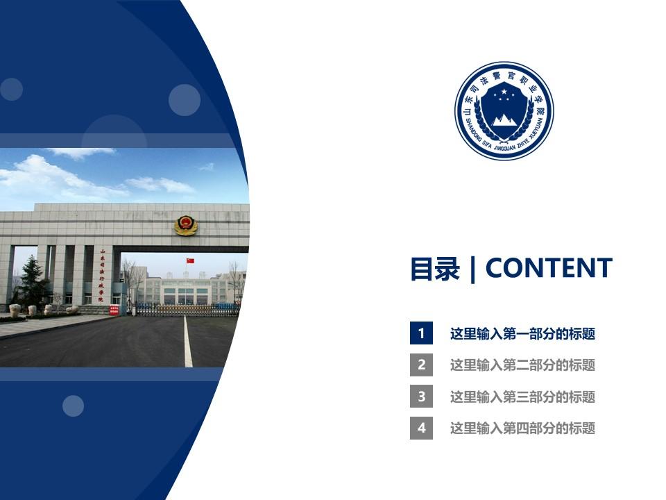 山东司法警官职业学院PPT模板下载_幻灯片预览图3