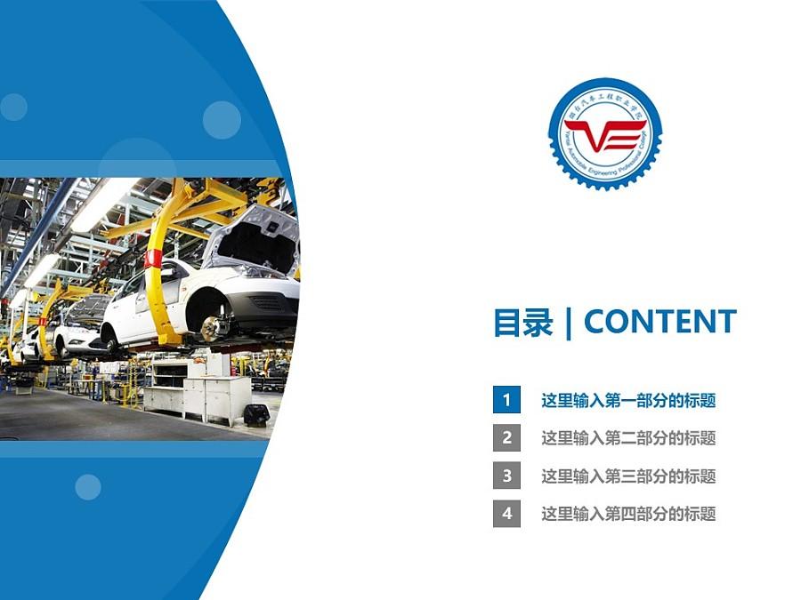 烟台汽车工程职业学院PPT模板下载_幻灯片预览图3
