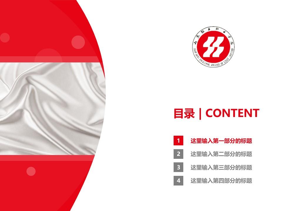 山东丝绸纺织职业学院PPT模板下载_幻灯片预览图3