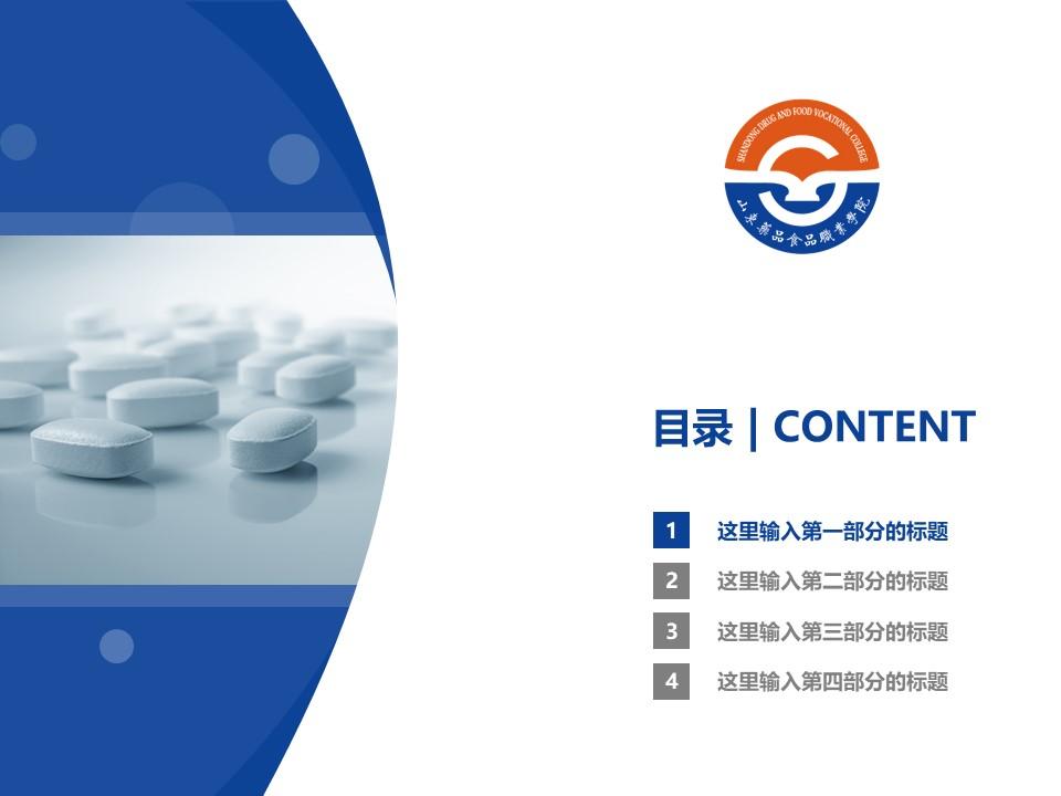 山东药品食品职业学院PPT模板下载_幻灯片预览图3