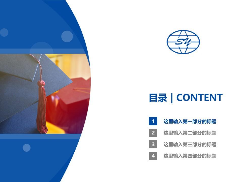 山东外事翻译职业学院PPT模板下载_幻灯片预览图3