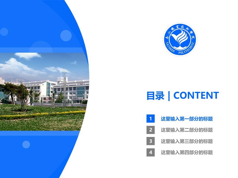 泰山职业技术学院PPT模板下载_幻灯片预览图3