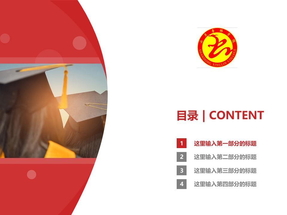 山东杏林科技职业学院PPT模板下载_幻灯片预览图3