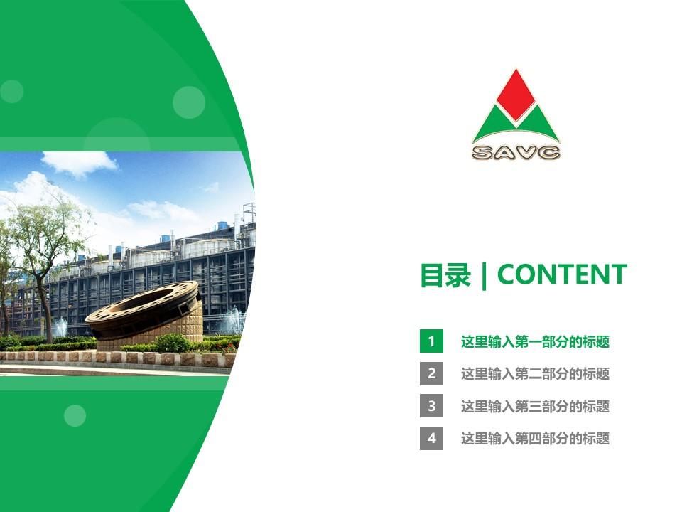 山东铝业职业学院PPT模板下载_幻灯片预览图3