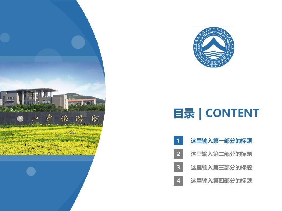 山东旅游职业学院PPT模板下载_幻灯片预览图3