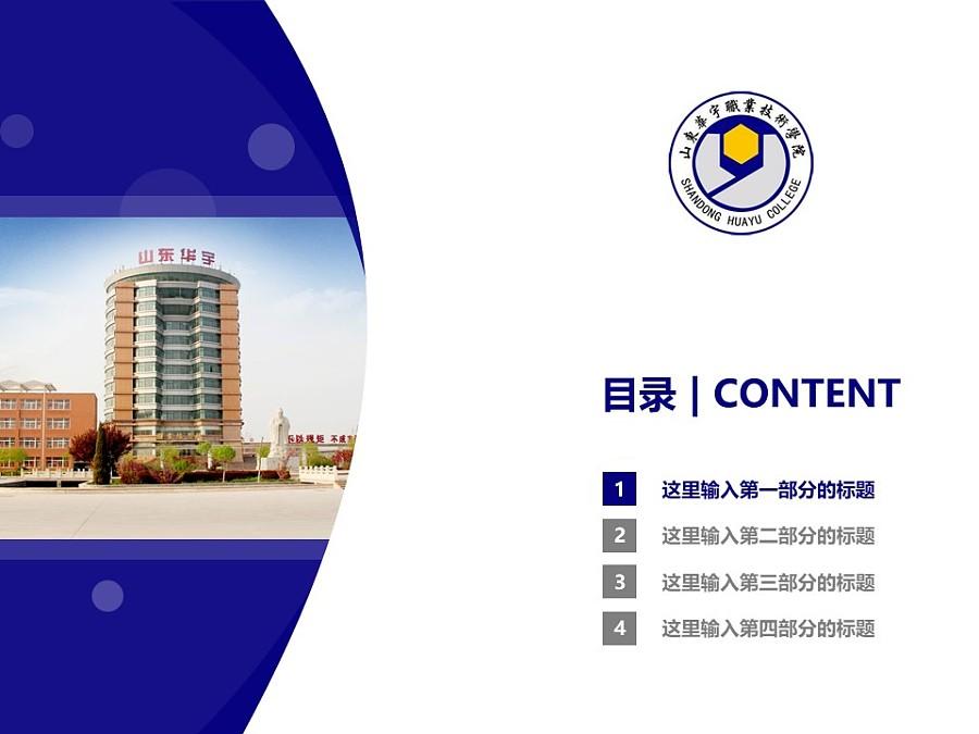 山东华宇职业技术学院PPT模板下载_幻灯片预览图3