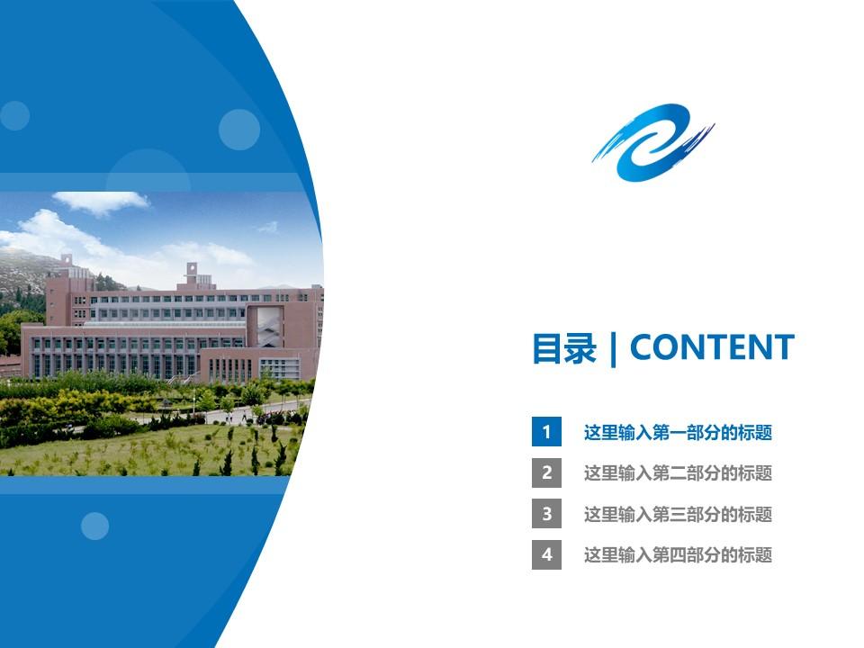 山东电子职业技术学院PPT模板下载_幻灯片预览图3
