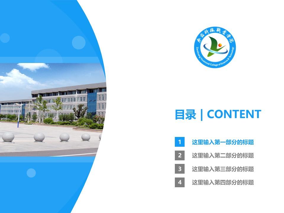 枣庄科技职业学院PPT模板下载_幻灯片预览图3