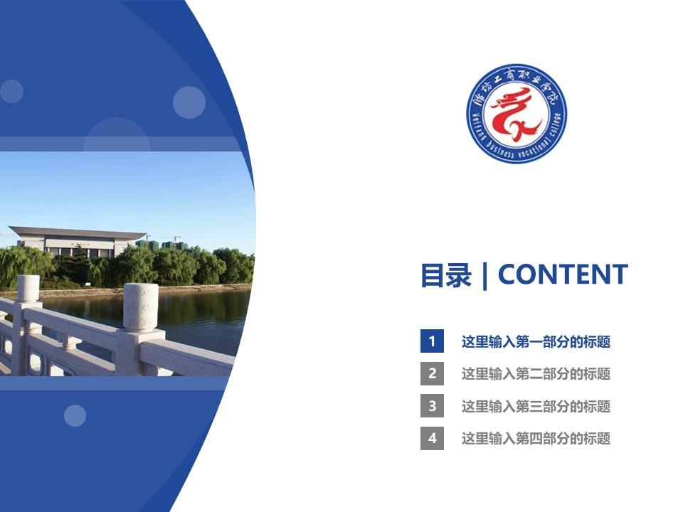潍坊工商职业学院PPT模板下载_幻灯片预览图3