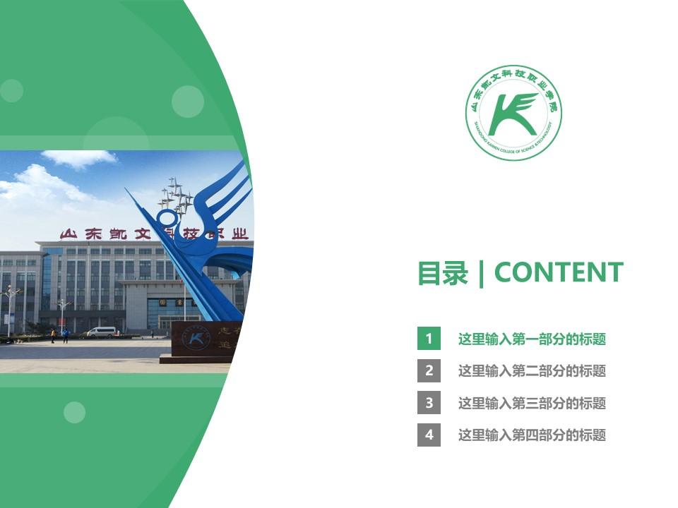 山东凯文科技职业学院PPT模板下载_幻灯片预览图3