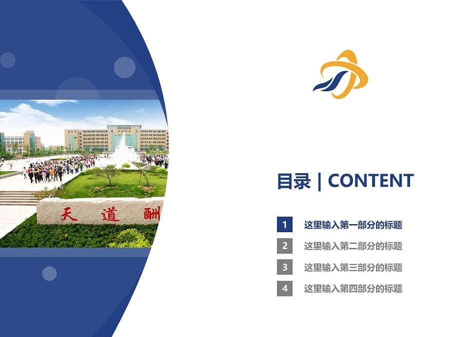 山东现代职业学院PPT模板下载_幻灯片预览图3