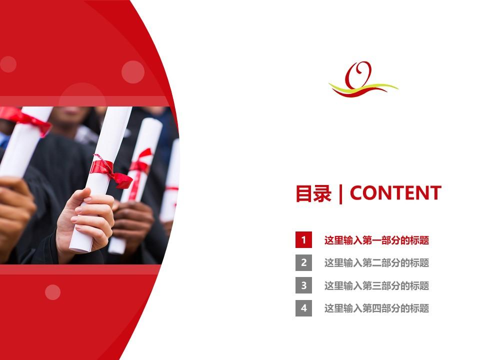 青岛求实职业技术学院PPT模板下载_幻灯片预览图3