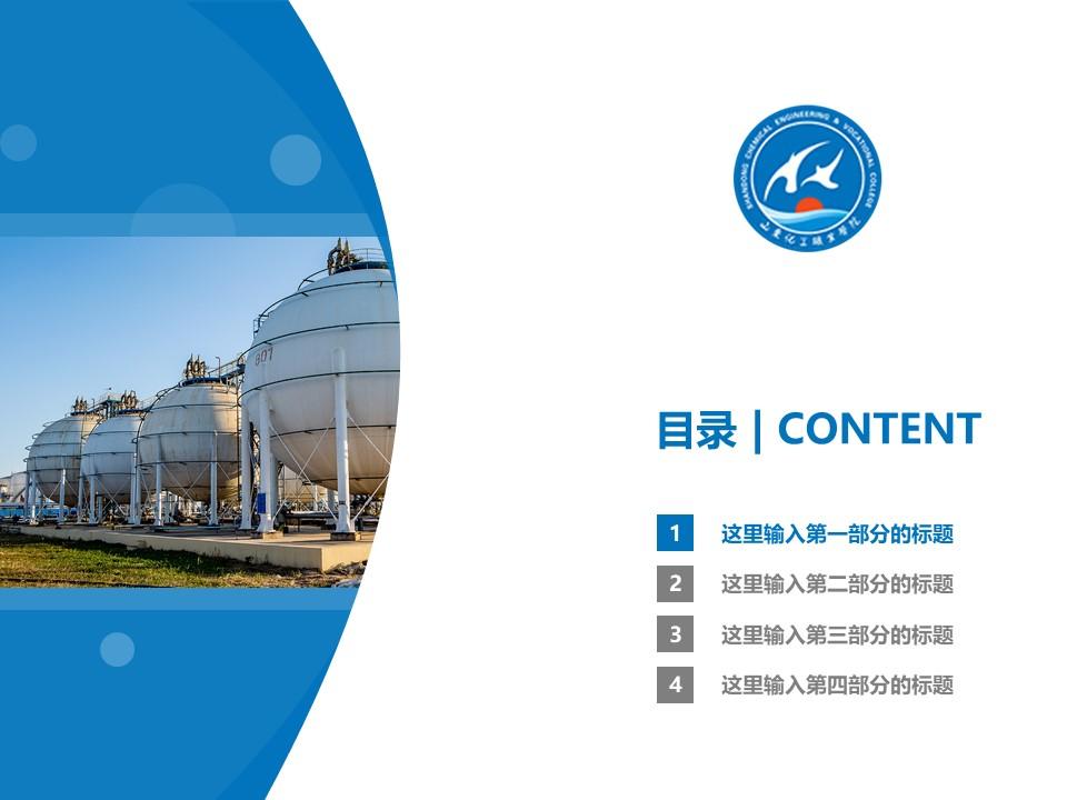 山东化工职业学院PPT模板下载_幻灯片预览图3