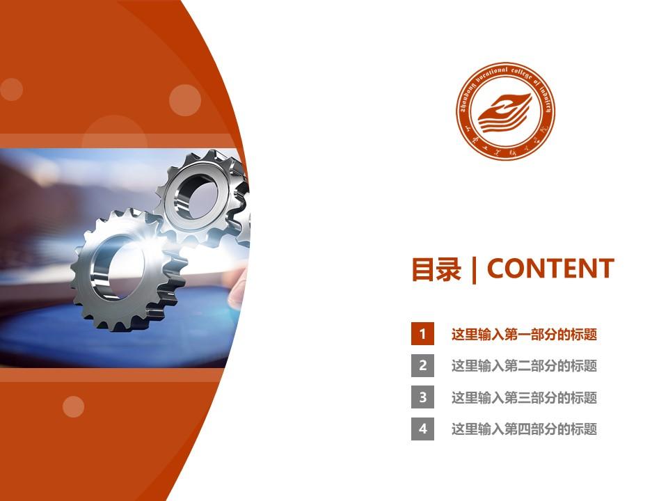 山东工业职业学院PPT模板下载_幻灯片预览图3