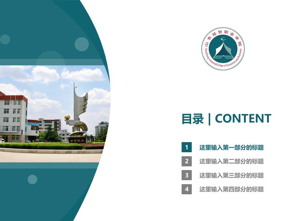 山东经贸职业学院PPT模板下载_幻灯片预览图3