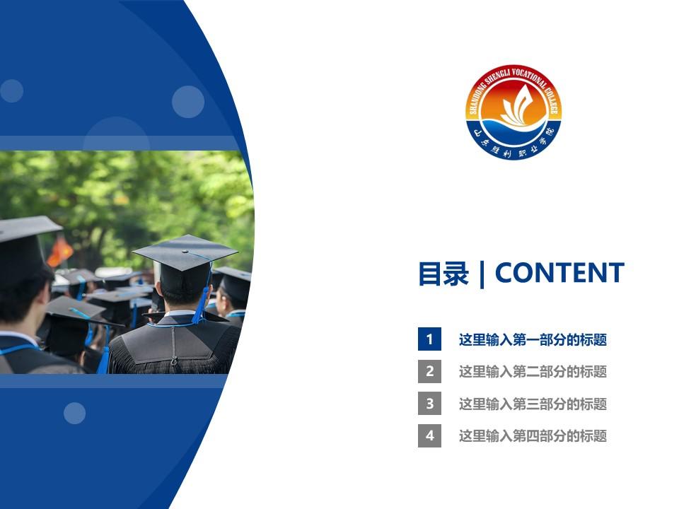 山东胜利职业学院PPT模板下载_幻灯片预览图3