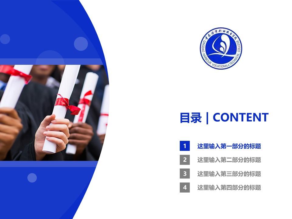 青岛港湾职业技术学院PPT模板下载_幻灯片预览图3