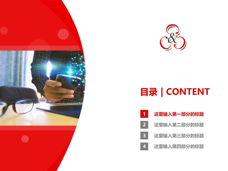 山东信息职业技术学院PPT模板下载_幻灯片预览图3