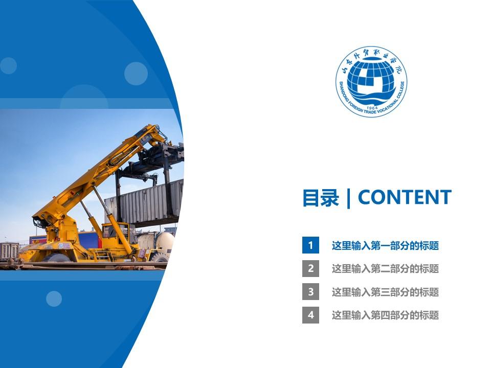 山东外贸职业学院PPT模板下载_幻灯片预览图3